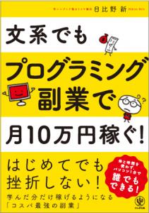 (仮)文系でもプログラミング副業で月10万円稼ぐ!