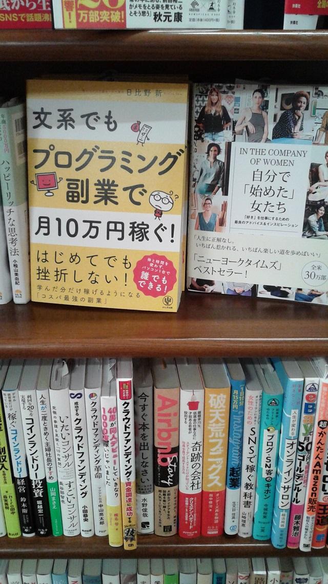大阪の書店にも並びはじめました!